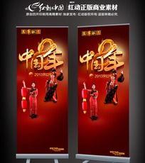 2013中国年x展架