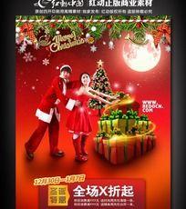 圣诞节服装专卖店打折促销海报