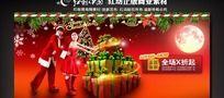 圣诞全场打折促销活动背景布