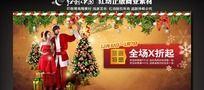 圣诞商品打折促销活动背景布