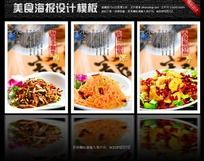 中华美食海报设计