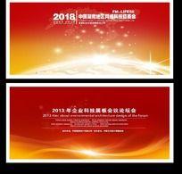 科技会议展板背景图