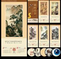 2013年蛇年中国风山水画挂历