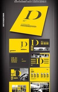 黄色调企业宣传册设计 AI