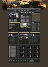 坦克世界游戏宣传网页 PSD