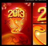 2013年蛇年挂历封面设计