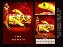 2013年新年挂历设计