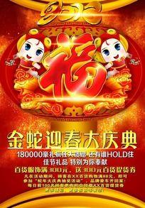 2013蛇年精美喜庆促销设计