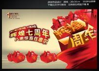 辉煌7周年庆典商业海报设计