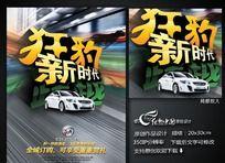 狂豹跨越新时代 4S店汽车广告海报设计