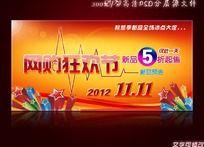 网购狂欢节双11淘宝促销海报设计
