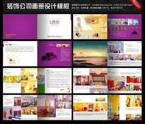 装饰公司宣传册设计