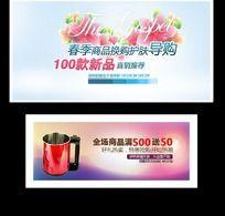 淘宝促销广告banner素材