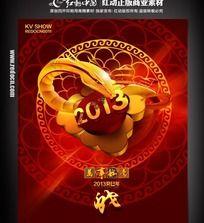 2013蛇年海报psd素材