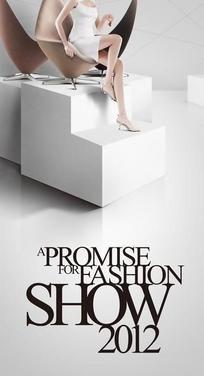 时尚之约模特大赛海报
