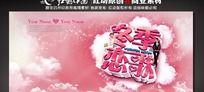 冬季恋歌 婚纱摄影主题活动背景板设计