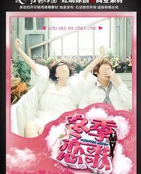 冬季恋歌 婚纱影楼活动海报设计