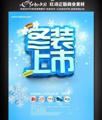 冬装上市海报