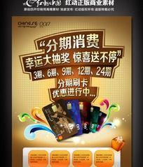 分期消费银行信用卡促销海报