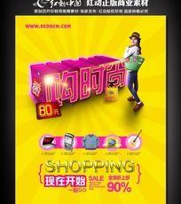 购时尚 商场购物活动宣传海报设计