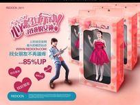 婚恋网站宣传海报之心动马上行动