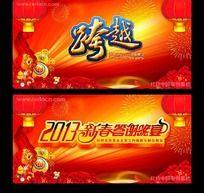 2013蛇年公司春晚联欢晚会背景设计