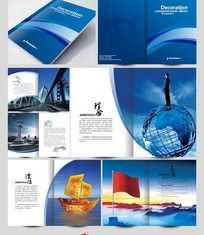 简洁大气 企业宣传画册封面设计