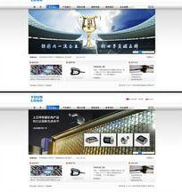 安防产品企业网站首页