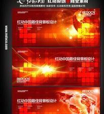红色会议背景板设计