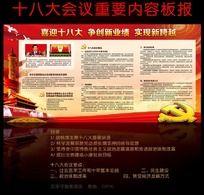 13款 十八届制党建宣传栏板报展板psd下载