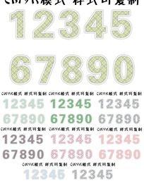 衣服花纹数字
