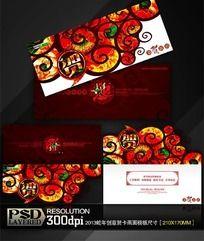 2013蛇年创意贺卡