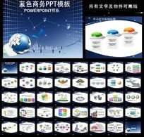 动态商务贸易蓝色科技会议动态PPT