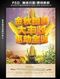 金秋拾惠农业大丰收促销海报