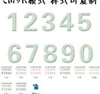 数字0-9衣服花纹字体