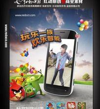 玩乐智能手机宣传海报