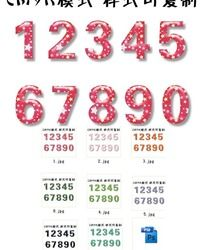 衣服花纹数字字体设计图片