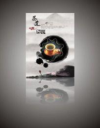 中国风茶道茶文化宣传画