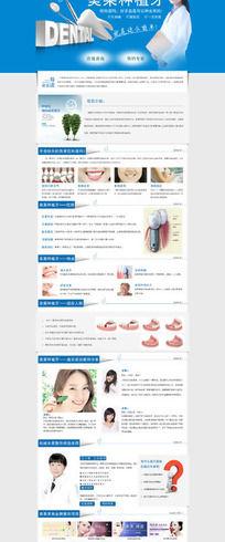 牙科网站 种植牙专题网页PSD源文件