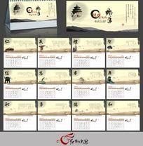 中国传统文化台历