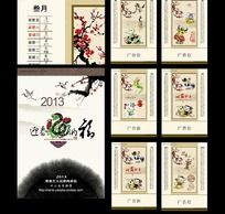中国风古典文化2013蛇年挂历设计