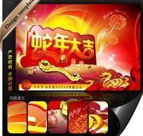 2013蛇年新年素材春节背景