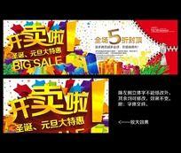淘宝商城天猫网店京东拍拍苏宁圣诞元旦活动网页广告