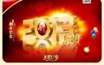2013蛇年新年贺卡素材