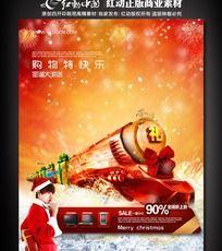 火车特快 商场圣诞购物主题活动海报