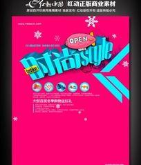 时尚style 服装店冬装活动海报