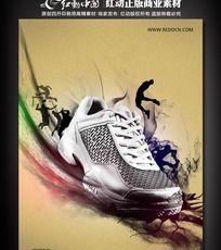 时尚运动鞋促销海报