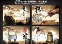 中国风企业文化设计素材