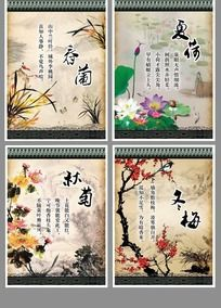 中国风 展板 春夏秋冬 文化墙