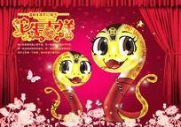 2013蛇年卡通形象